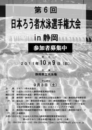 6th_swim_poster_2